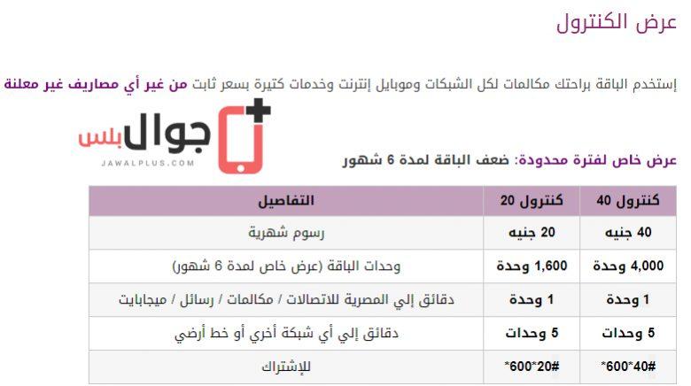 جميع اسعار باقات المكالمات We من الشركة المصرية للاتصالات