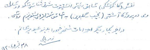 baha_document_handwriting