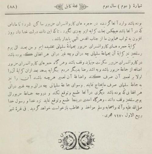 ریاط سلیمانی (2) (1)[161074]_page3_image6