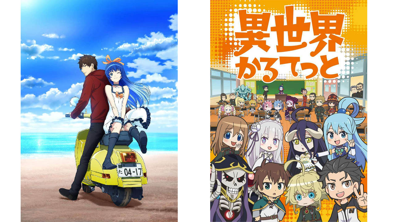AFTERLOST, Isekai Quartet added to Aniplus' Spring 2019 simulcasts