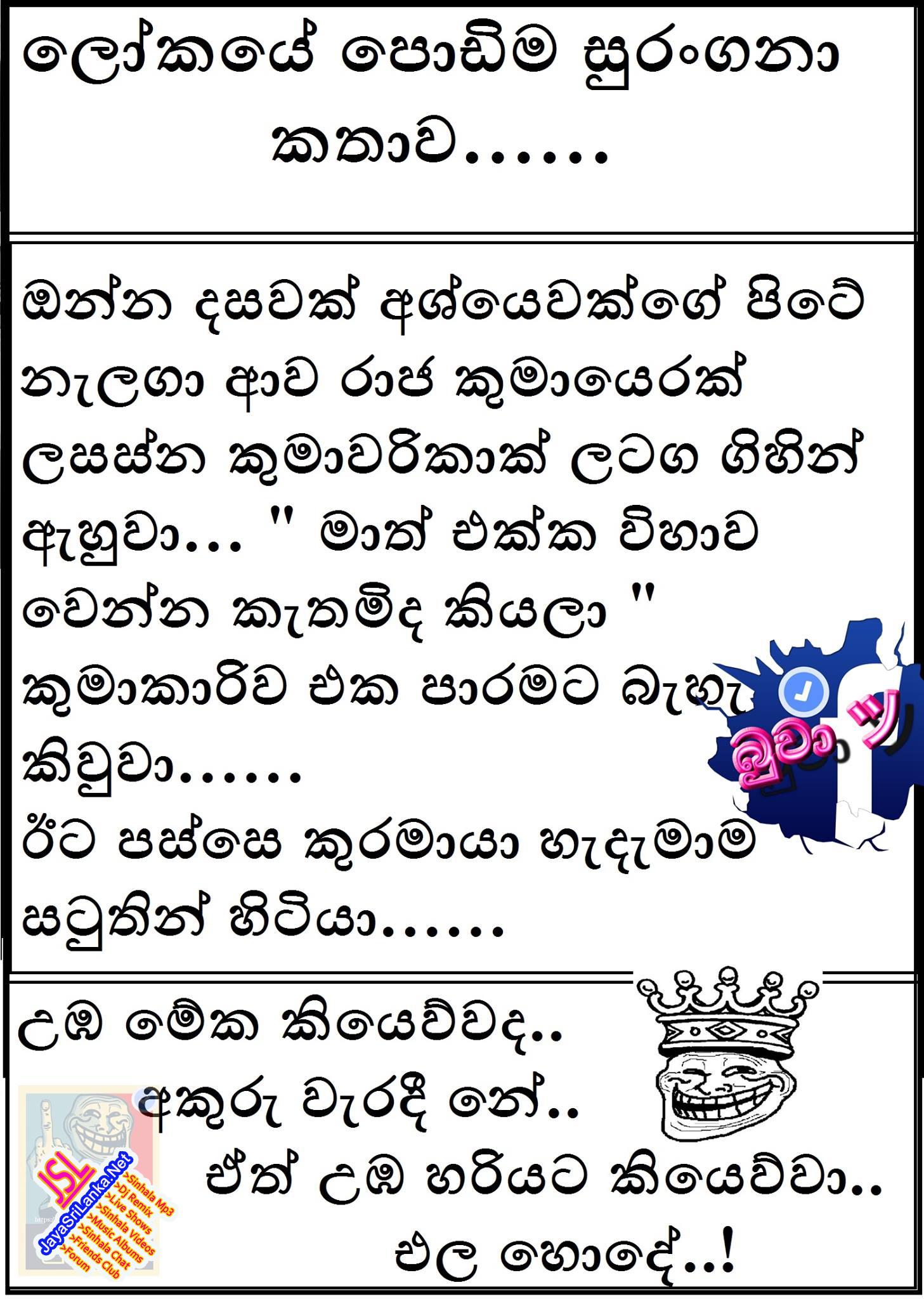 Sinhala Actress Facebook Kello   Foto Bugil Bokep 2017