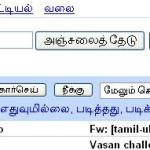 Now Gmail in Tamil & Other Indian Languages