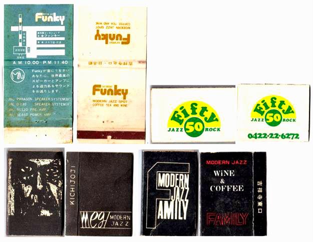 吉祥寺のジャズ喫茶4店のマッチ©福山