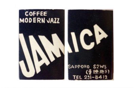 札幌「ジャマイカ」のマッチ©ジャズ喫茶案内