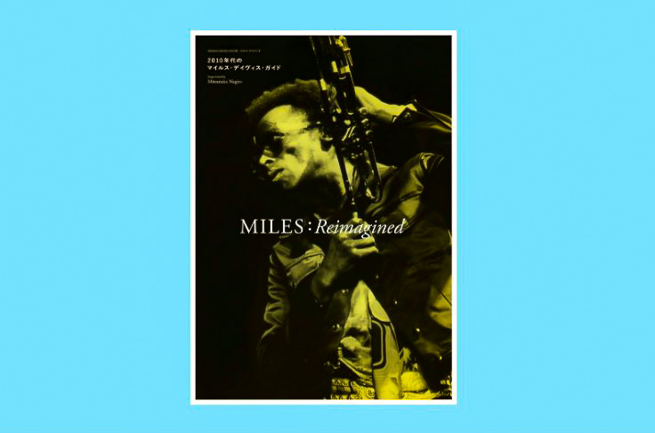 書評   MILES:Reimagined