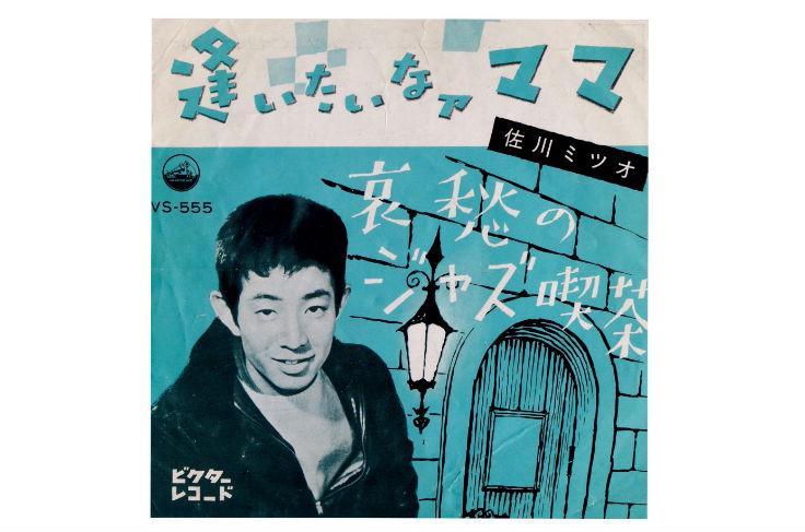 佐川ミツオ「逢いたいなァママ/哀愁のジャズ喫茶」ジャズ喫茶案内