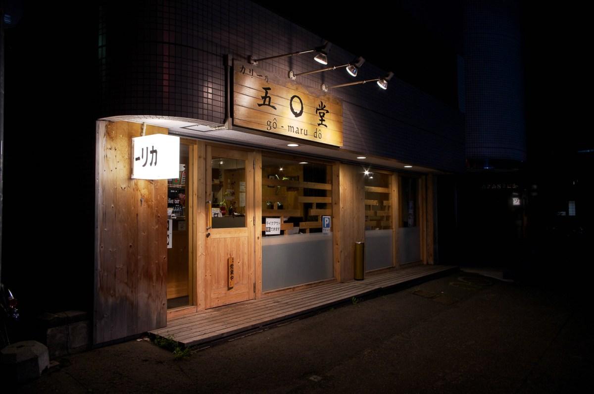 札幌「五○堂」ジャズ喫茶案内