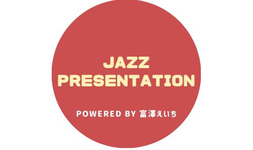 ジャズプレゼンテーション