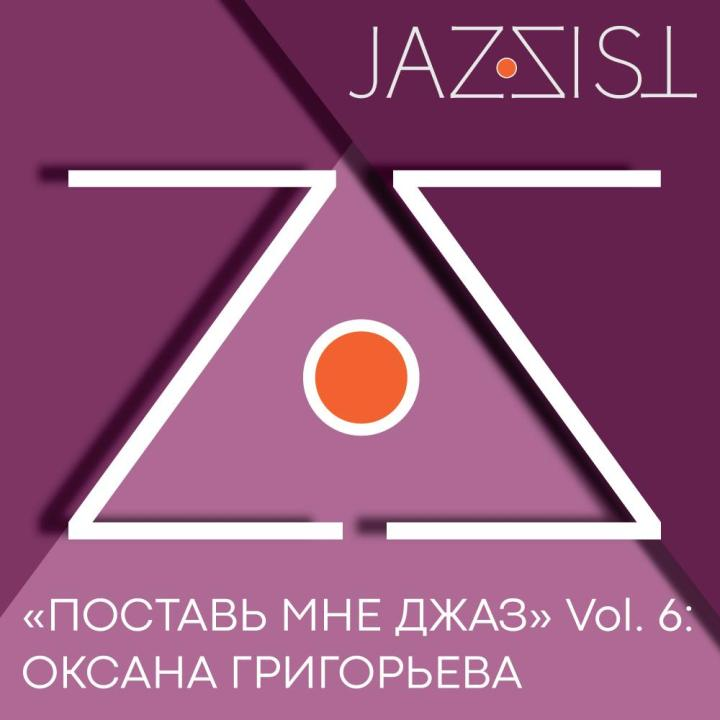 Оксана Григорьева, Поставь мне джаз