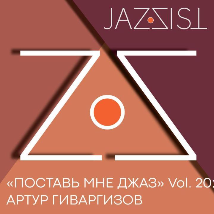 Поставь мне джаз, Артур Гиваргизов