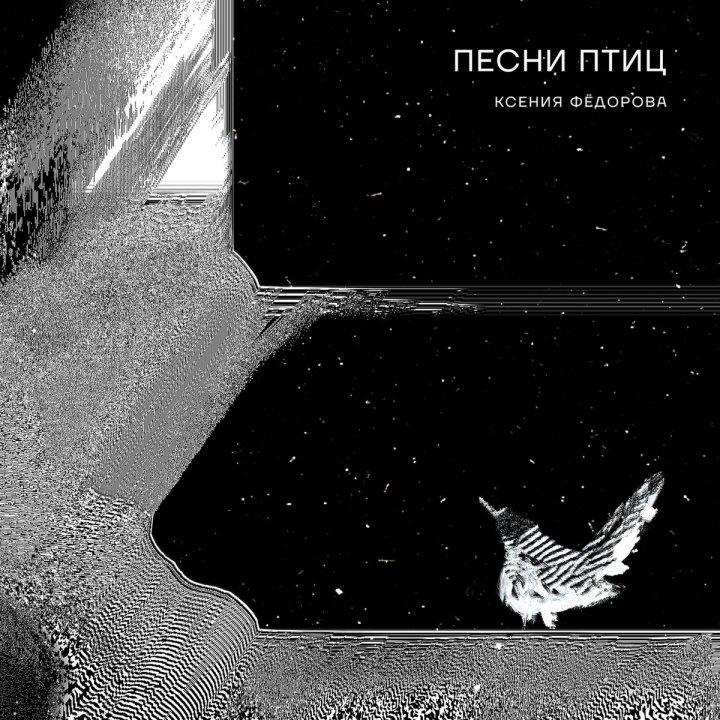 Ксения Фёдорова, Песни птиц