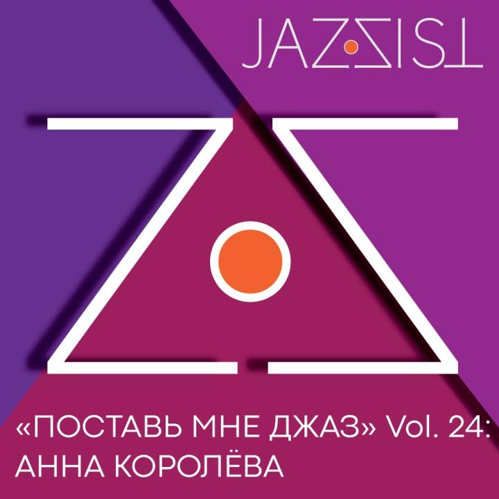 Поставь мне джаз, Анна Королёва