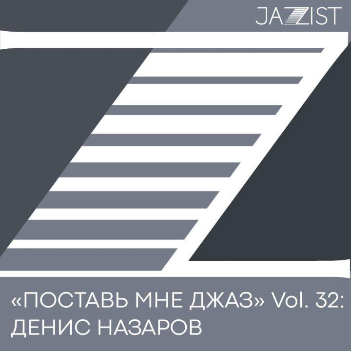 Поставь мне джаз, Денис Назаров