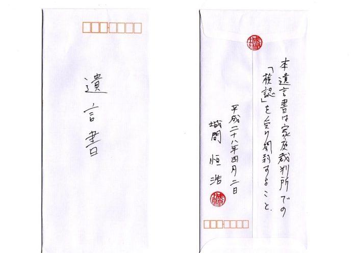 遺言書の封筒。