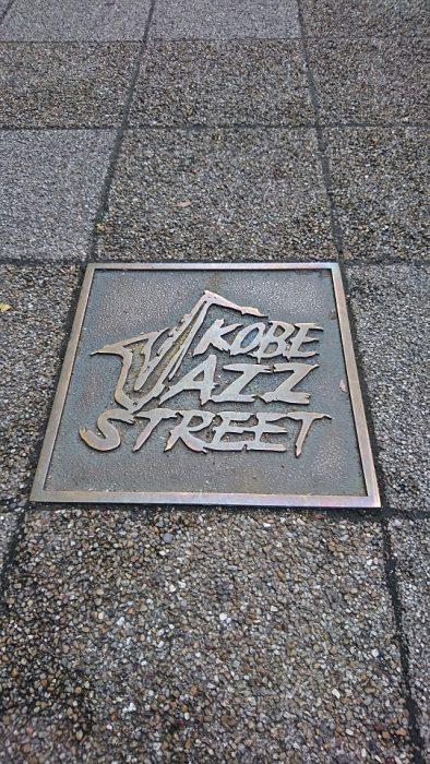 数年前に音連れた神戸市で見かけた「KOBE JAZZ STREET」の文字が書かれた鉄板。ジャズストリートに埋め込まれていました。ジャズが日常にある感じ。