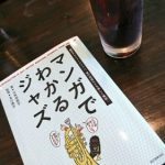 「マンガでわかるジャズ」(山本加奈子著、及川涼子監修、誠文堂新光社)