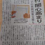 琉球新報 遺贈寄付関心高まり 20190330