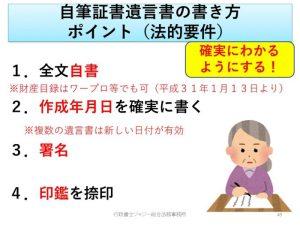 自筆証書遺言法的4要件
