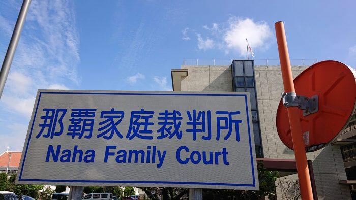 那覇家庭裁判所