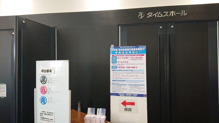 確定申告会場 沖縄タイムスビル 3階タイムスホール