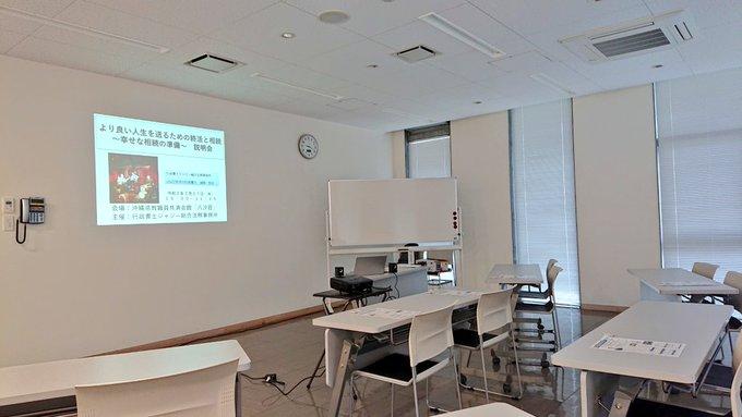 相続セミナー 会場「八汐荘」の小会議室