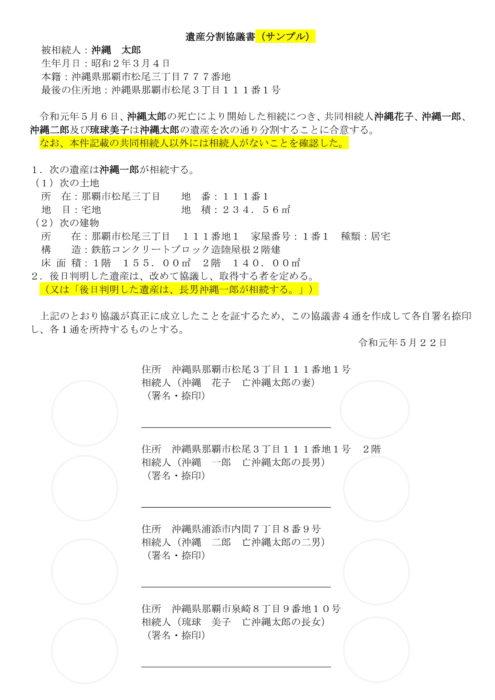 遺産分割協議書(不動産のみ) サンプル