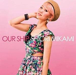 三上志織 『OUR SHIP』