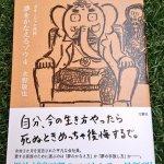 夢をかなえるゾウ4 ガネーシャと死神 水野敬也 文響社