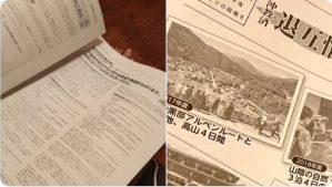 一般社団法人沖縄県教職員共済会 退職互助部 退互情報 第47号