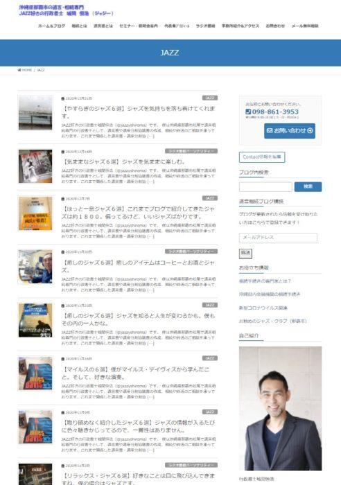 ブログ 「JAZZ」の検索結果