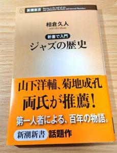 相倉久人「新書で入門 ジャズの歴史」(新潮新書)