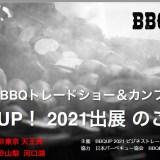 【3/18-19&3/26-27バーベキュービジネストレードショー開催】   【事前説明会 2/3または2/8 ZOOMにて開催】