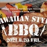 【8/20グランドプリンスホテル新高輪  Hawaiian Style BBQ開催】