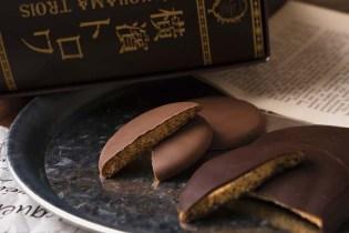 さっくりとしたクッキーにチョコレートをコーティングした「横濱トロワ」は手土産にもおすすめ