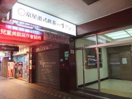 【ジュビロを忘れる旅2011冬】 臺灣3日間(1日目~その3): J-BLOOD Plus