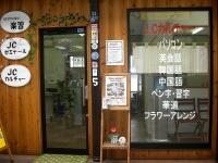 香里園駅からのアクセス9