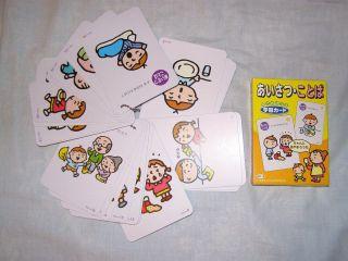 Tarjetas para aprender japonés