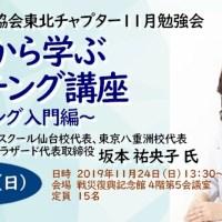 2019-1124_東北チャプター「定例勉強会」坂本祐央子氏