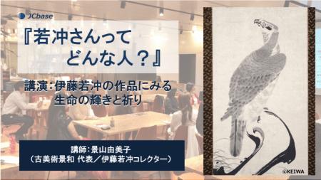 【2/26(火)】江戸絵画講座『若冲さんってどんな人?』※開催終了