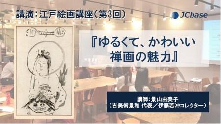 【6/28(金)】江戸絵画講座(第3回)『ゆるくて、かわいい禅画の魅力』 ※開催終了