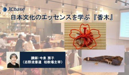 【7/17(水)】日本文化のエッセンスを学ぶ『香木』【開催終了】