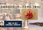 【7/23(火),24(水)】日本刺繍体験ワークショップ【開催終了】