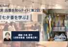 【7/17(水)】日本文化のエッセンスを学ぶ『香木』※開催終了