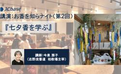 【7/5(金)】『お香を知らナイト』(第2回)七夕香を学ぶ ※開催終了