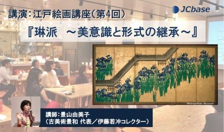 【8/23(金)】江戸絵画講座(第4回) 琳派 ~美意識と形式の継承~※開催終了