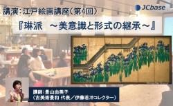 【8/23(金)】江戸絵画講座(第4回) 琳派 ~美意識と形式の継承~