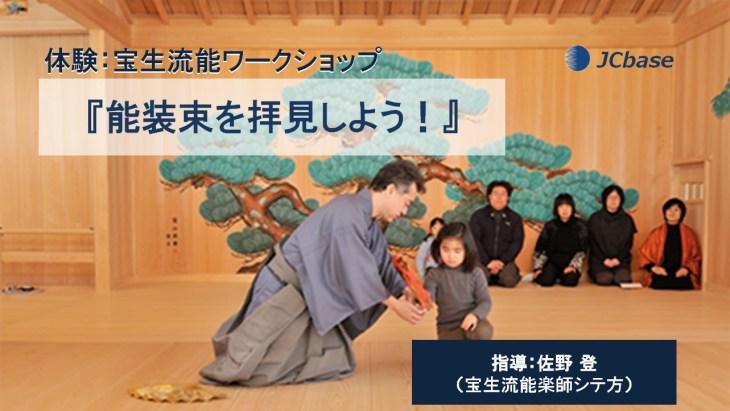 【9/30(月)】能装束を拝見しよう!【開催終了】