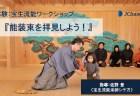 【10/25(金)】『お香を知らナイト』(第3回)秋の香を学ぶ【開催終了】