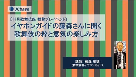 歌舞伎イベント扉画像