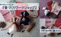 【10/29(火)】『香袋づくりワークショップ』秋の学びコトはじめ ※開催終了
